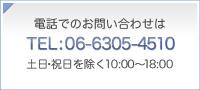 電話でのお問い合わせは0663054510