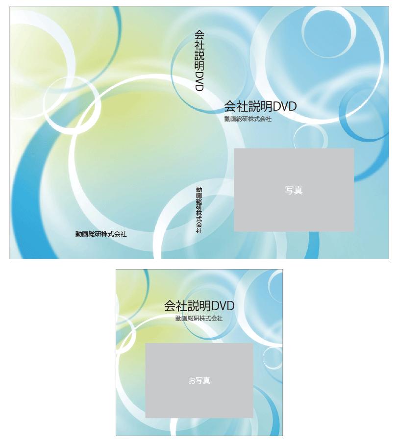 dvd cdコピーのディスクコピードットコム ジャケットデザイン