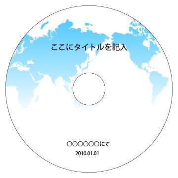 Dvd・cdコピーのディスクコピードットコム 盤面デザインテンプレート06